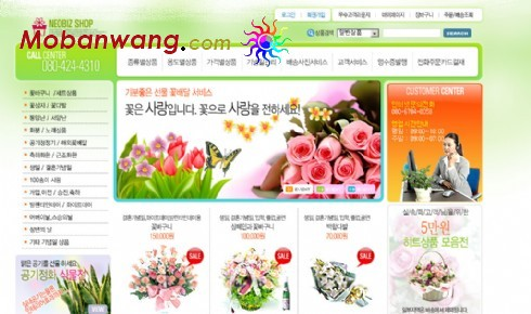Online Flower Shop Web Template