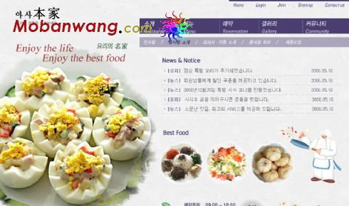 Snack snack restaurant web templates